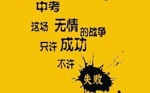 中考沖刺標語口號勵志短語大全