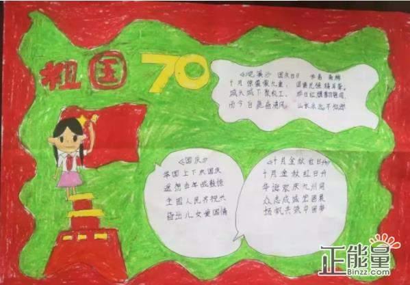 2019庆祝祖国70周年华诞手抄报简单又漂亮图片大全