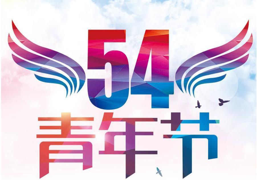 五四青年节100周年宣传标语口号横幅大全