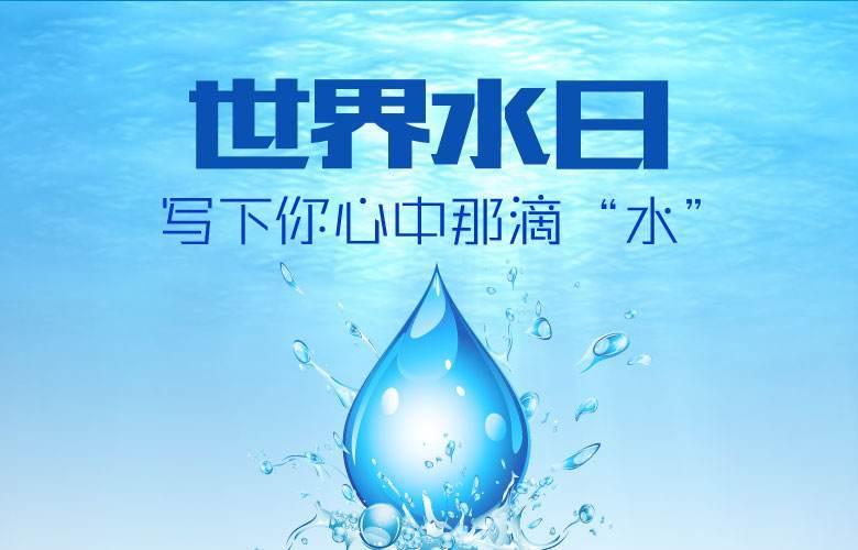 2019世界水日和中国水周的宣传主题及口号大全