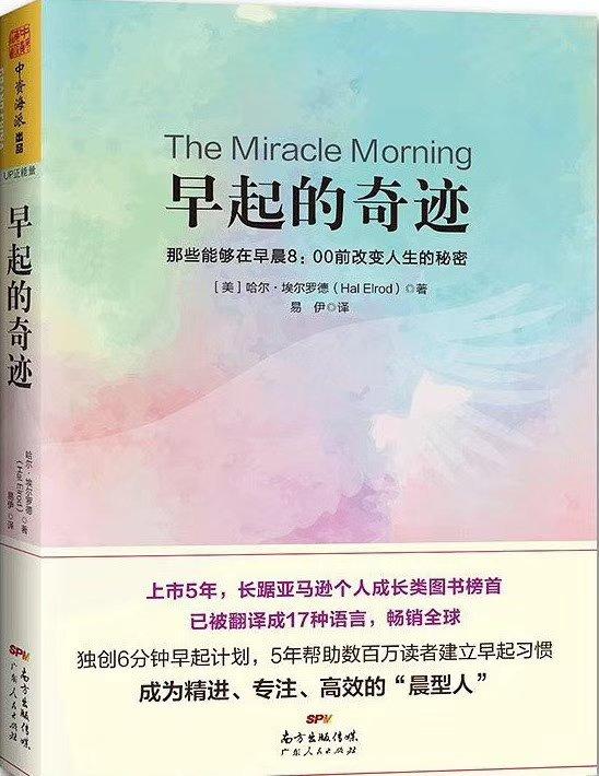 早起的奇迹读后感900字欣赏