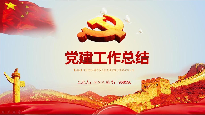 2019年社区书记抓党建工作述职报告范文