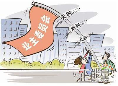 2019小区业委会竞选演讲稿精选4篇
