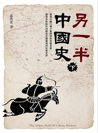 另一半中国史读后感700字