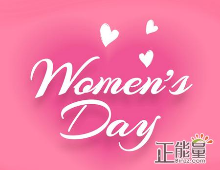 三八妇女节送给朋友老婆的微信祝福语大全