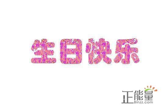 公司员工过生日祝福语大全