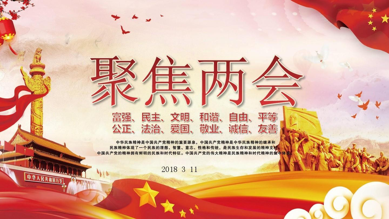 2019年全国两会精神学习澳门永利娱乐赌场精选6篇