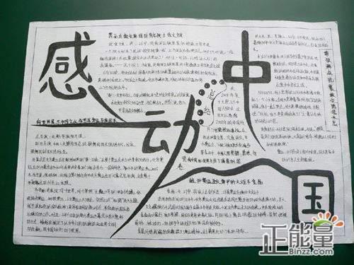 感动中国手抄报简单漂亮大全精选