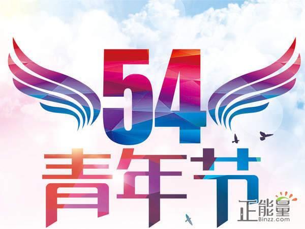 五四青年节国旗下演讲稿:传承五四精神,争做先锋表率