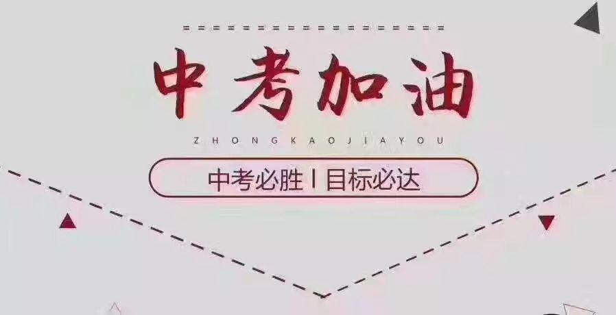 2019年中考百日誓师大会副校长发言稿