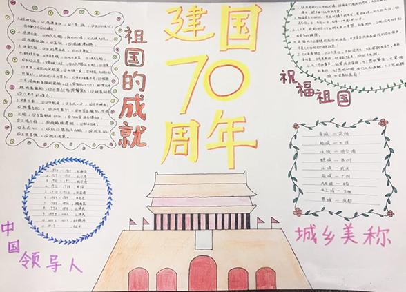 �c祝祖��70周年手抄��