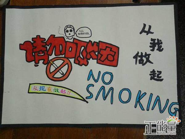 禁烟手抄报简单又漂亮图片大全