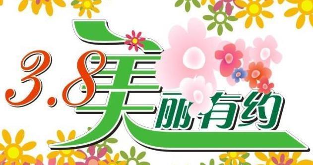 三八妇女节祝福语给员工的暖心慰问信息大全精选
