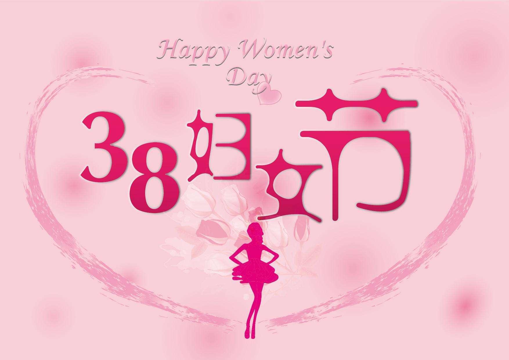 三八妇女节创意简短祝福语送给身边的女性精选
