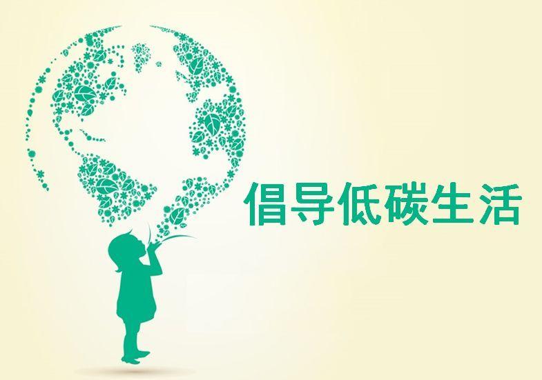 倡导低碳生活宣传标语口号条幅大全