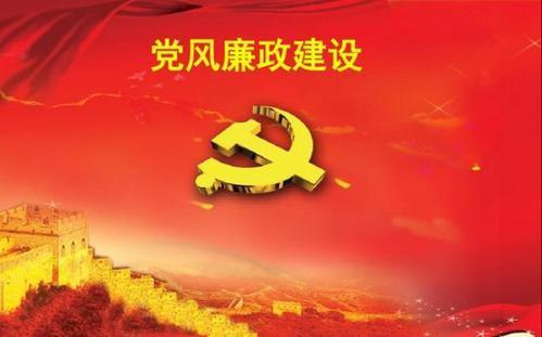 2019年党建暨党风廉政建设和反腐败工作会议述职报告