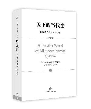 世界秩序读后感600字欣赏