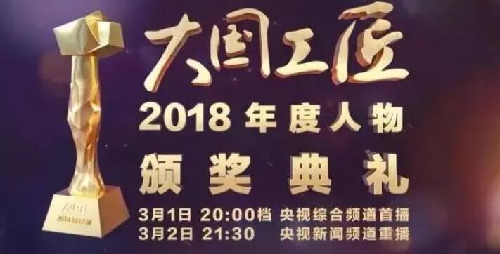 2019大国工匠年度人物观后感