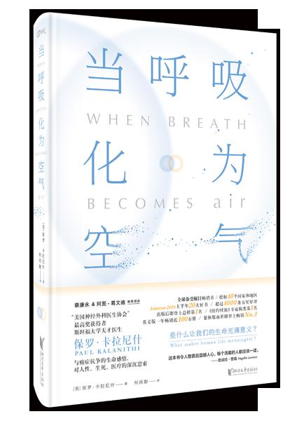 当呼吸化为空气读后感1400字欣赏