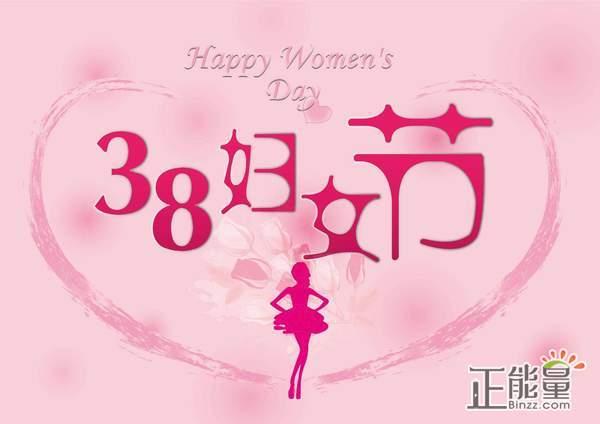 三八妇女节送女友的祝福语大全