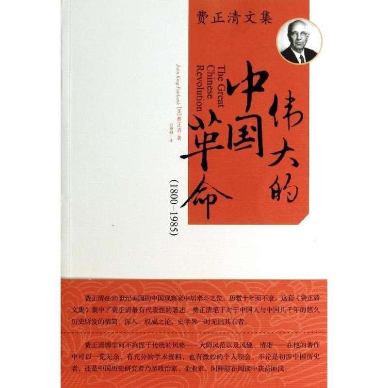 伟大的中国革命读后感1000字欣赏