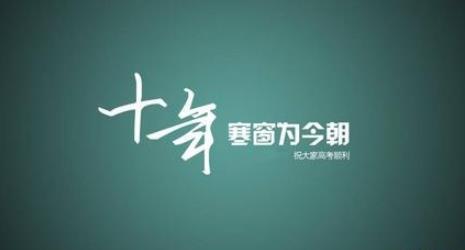 2019百日誓师大会学生家长发言稿