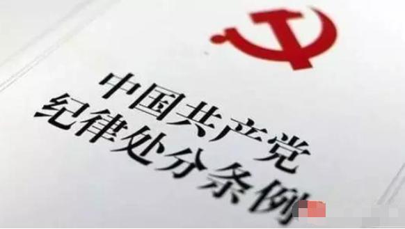 中国共产党纪律处分条例学习心得体会7篇