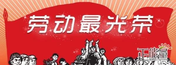5.1劳动节送老师的祝福语暖心问候大全