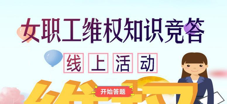 2019安徽省女职工劳动保护特别规定女职工维权知识竞答题目大全
