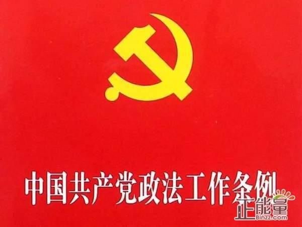 中国共产党政法工作条例学习心得体会精选3篇