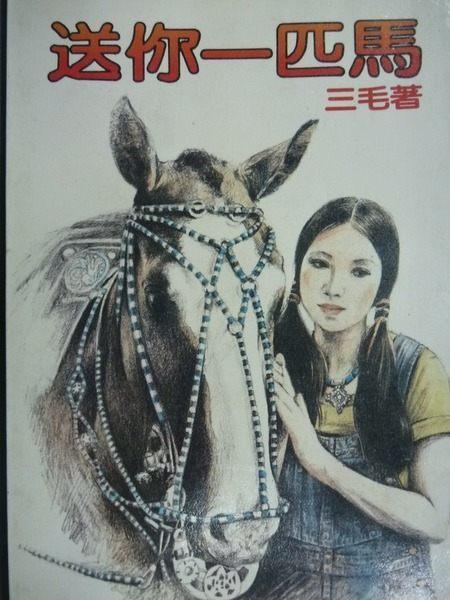 送你一匹马读后感1000字