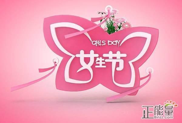 女生节送女生的祝福语微信说说大全