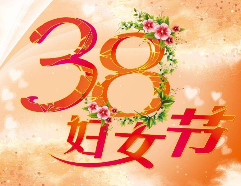 3.8妇女节祝福语精选简短问候一句话大全