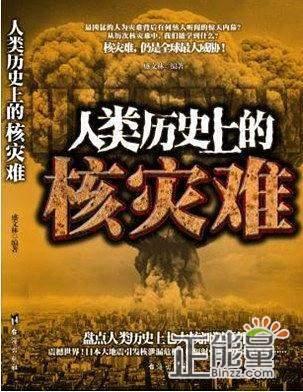 人类历史上的核灾难读后感400字