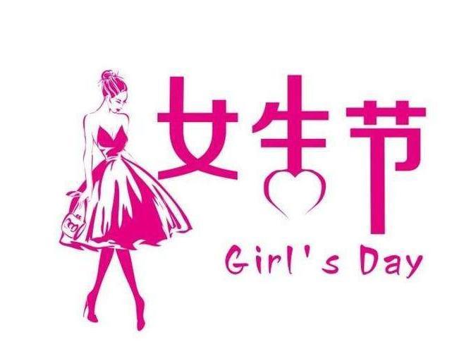 女生节标语口号创意搞笑条幅大全