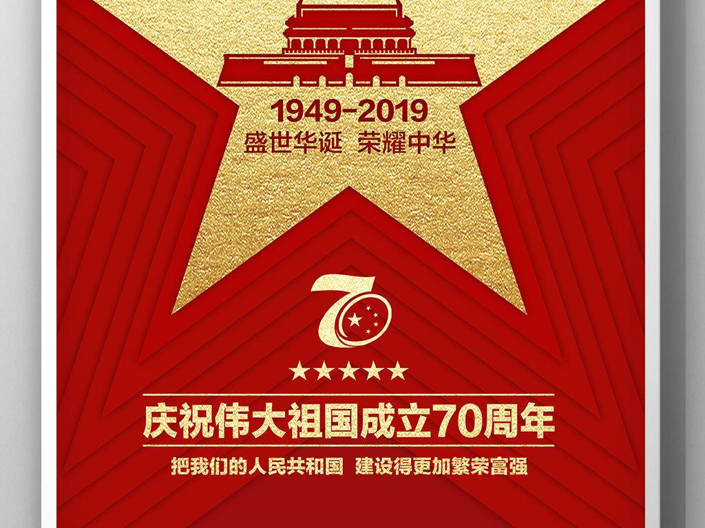 建国70周年主题征文:我为祖国腾飞而自豪