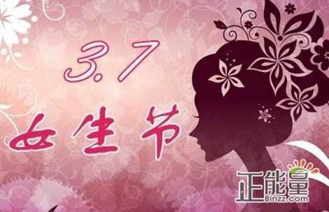 三七女生节祝福语贺卡祝福唯美句子大全