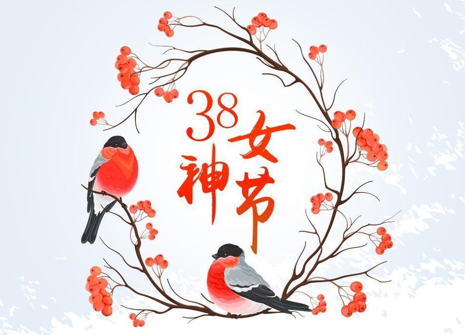 三八女神节贺卡祝福语温馨问候语大全精选