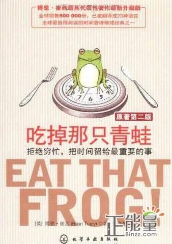 吃掉那只青蛙读后感书评