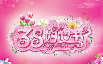 2019社区开展三八妇女节纪念活动通讯稿精选12篇