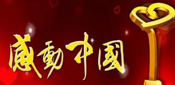 学生观看2019感动中国观后感