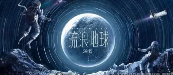 流浪地球观后感:对这部中国科幻电影的一点看法